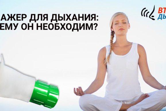 Проблемы со здоровьем и дыханием?