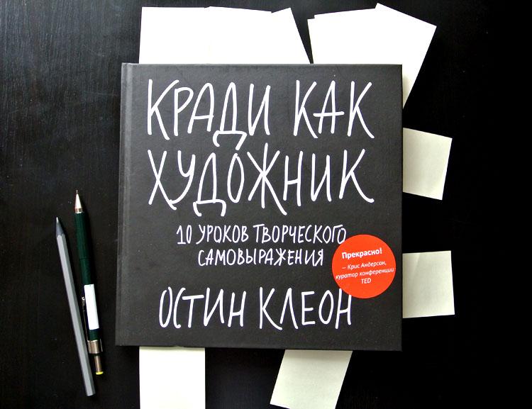Как выйти из творческой спячки: обзор на книгу «Кради как художник»