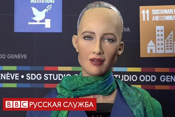BBC взяло интервью у человекоподобного робота Софии