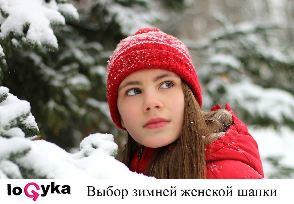 Советы по выбору женской зимней шапки на сезон 2019-2020 г.
