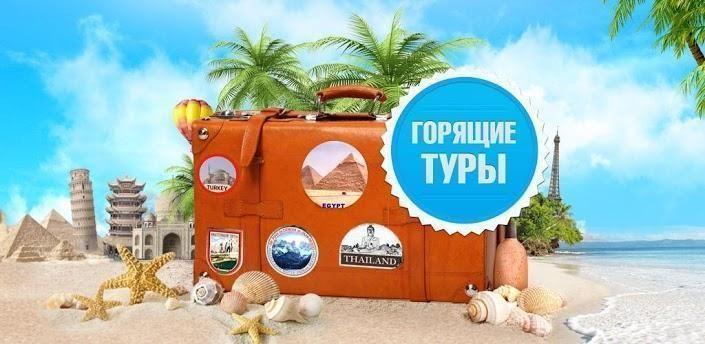 Горящие туры из Ростова-на-Дону в 2019