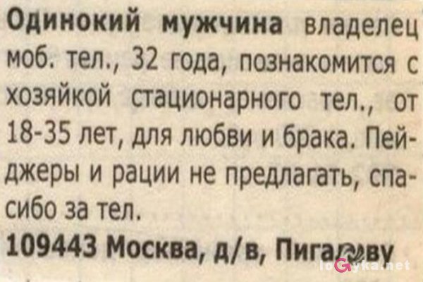 знакомства в газете обьявления для всех