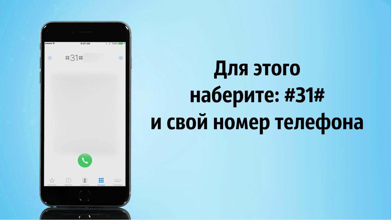 Как сделать чтобы телефон не прослушивался