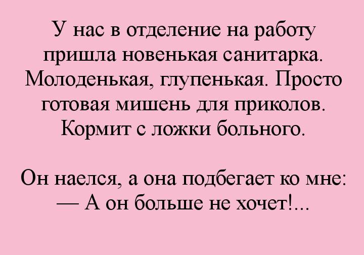 ГЛУПАЯ МЕДСЕСТРА!