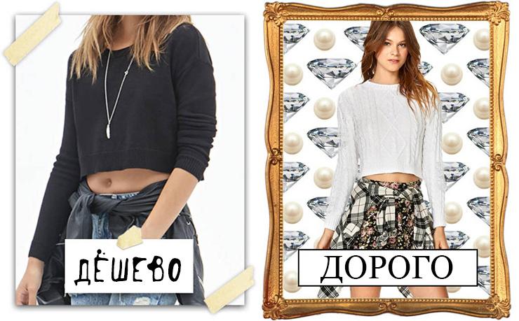 Признаки дорогой одежды